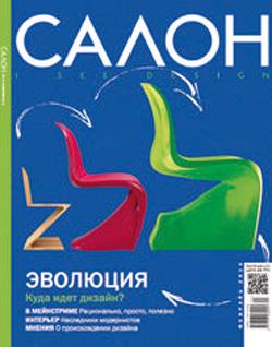 Press coverage for Federico Delrosso on the russian magazine Salon 2014