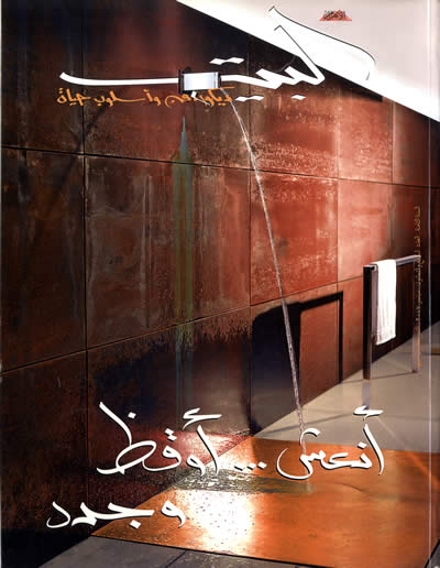 el_beit 2007